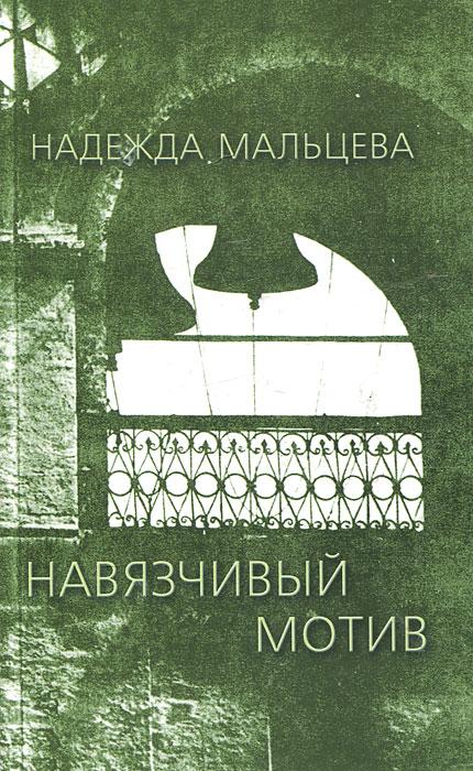 Надежда Мальцева Навязчивый мотив мила мальцева сиреневый ветер книга первая вдох
