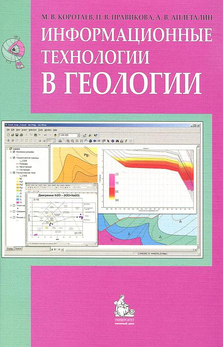 М. В. Коротаев, Н. В. Правикова, А. В. Аплеталин Информационные технологии в геологии гладкий а восстановление компьютерных данных