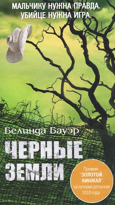 Белинда Бауэр Черные Земли