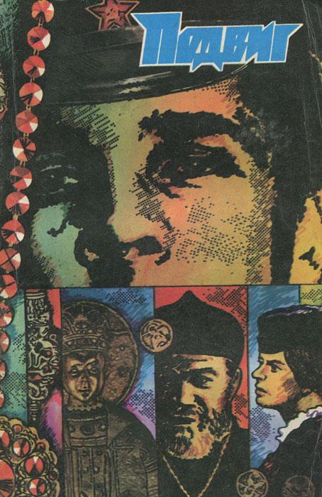 Даниил Гранин,Юрий Кларов,Алесь Адамович Подвиг, №3, 1983 ю кларов розыск черный треугольник станция назначения харьков