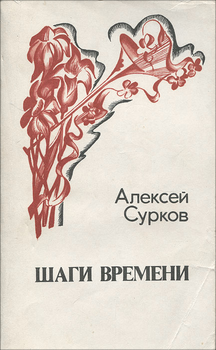 Алексей Сурков Шаги времени