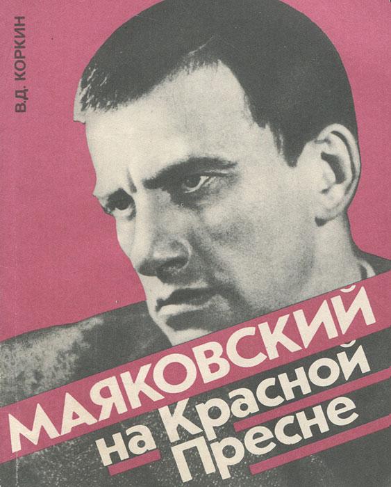 В. Д. Коркин Маяковский на Красной Пресне