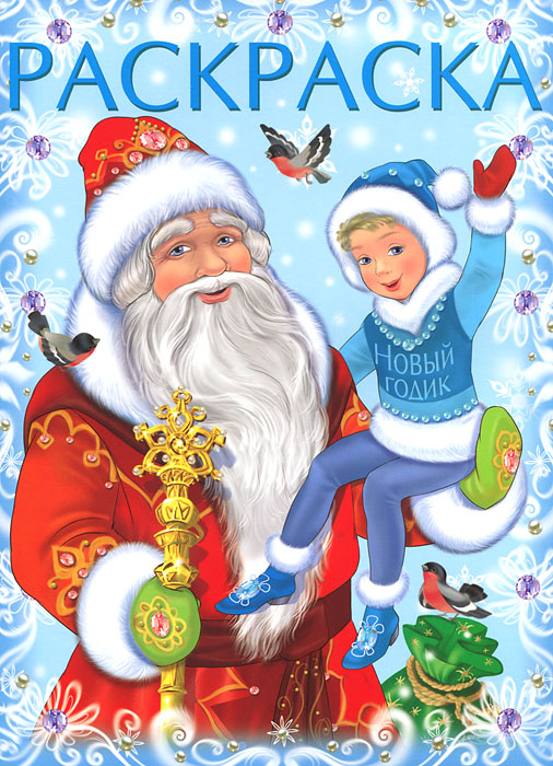 лучшая цена Дед Мороз и Новый Годик. Раскраска