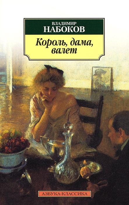 Владимир Набоков Король, дама, валет
