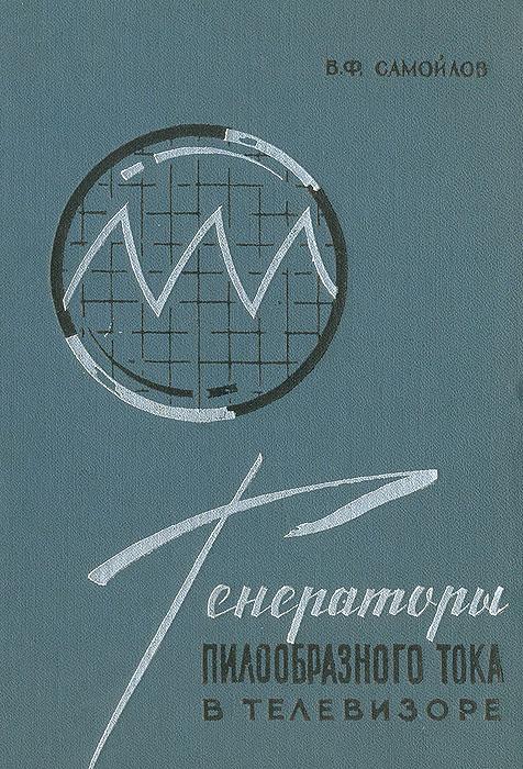 В. Ф. Самойлов Генераторы пилообразного тока в телевизоре