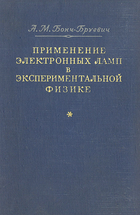 А. М. Бонч-Бруевич Применение электронных ламп в экспериментальной физике