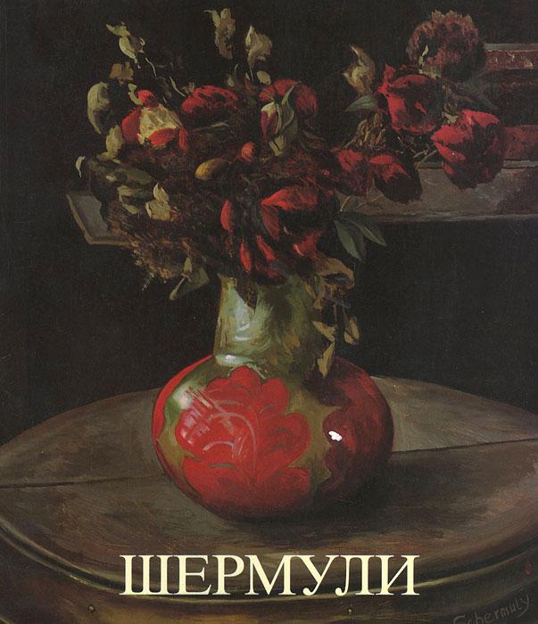 Мартин Мозебах Шермули. Живопись 1978-1991. Каталог выставки