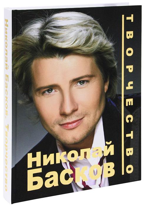 Николай Басков. Творчество (4278)