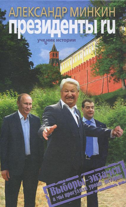 Александр Минкин Президенты RU недорого