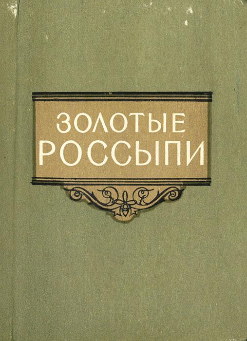 Фото - Золотые россыпи золотые россыпи русского разговора