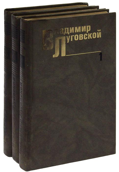 Владимир Луговской Владимир Луговской. Собрание сочинений (комплект из 3 книг)