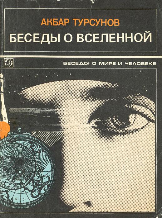 Акбар Турсунов Беседы о Вселенной