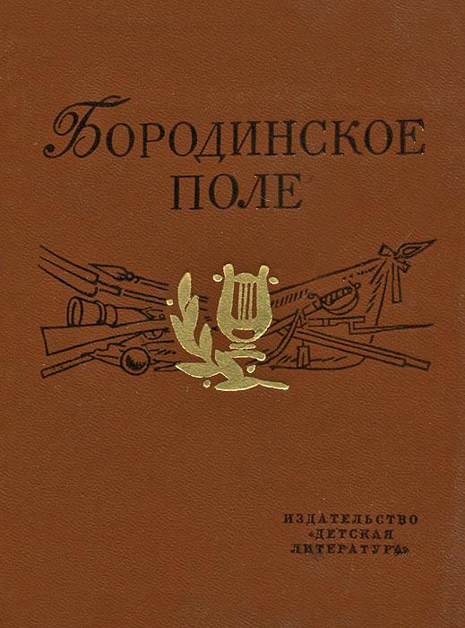 Бородинское поле. 1812 год в русской поэзии иван шевцов бородинское поле