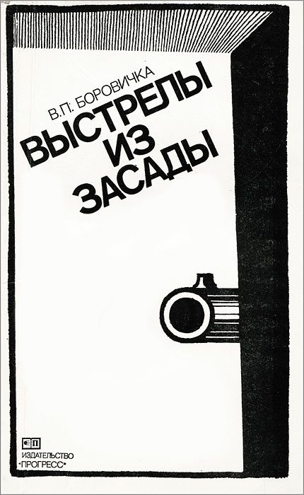 В. П. Боровичка Выстрелы из засады
