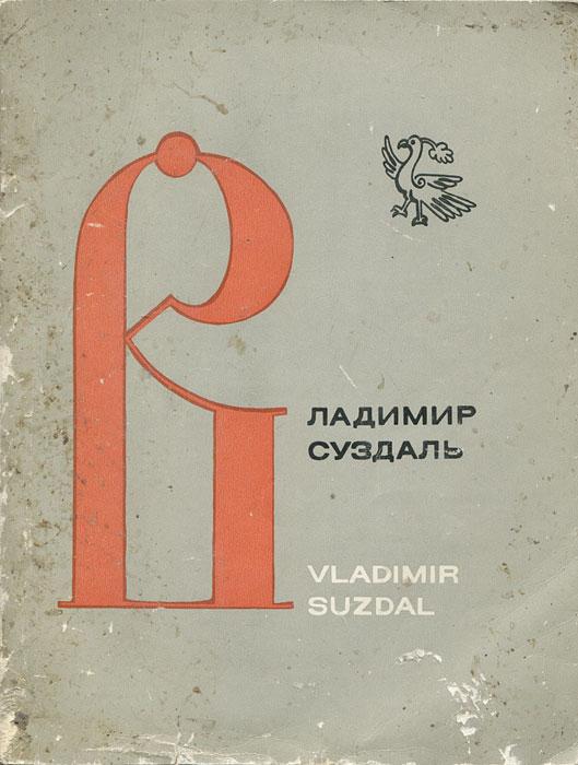 Владимир и Суздаль / Vladimir, Suzdal светлана ермакова владимир и суздаль