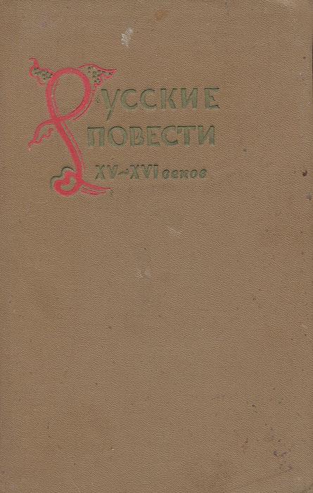 Русские повести XV-XVI веков
