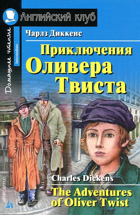 лучшая цена Чарлз Диккенс Приключения Оливера Твиста / The Adventures of Oliver Twist