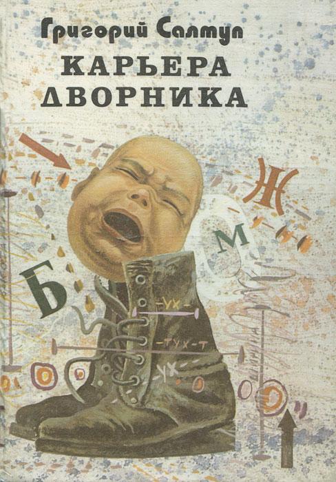 Григорий Салтуп Карьера дворника максимов ю христианский квартал фантастические рассказы повесть