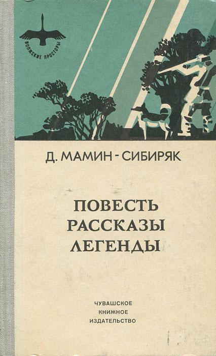 Д. Мамин-Сибиряк Д. Мамин-Сибиряк. Повести. Рассказы. Легенды мамин сибиряк д золото