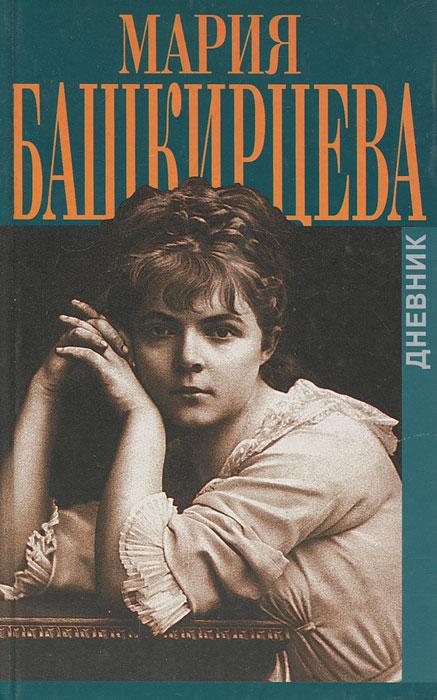 Мария Башкирцева. Дневник (6840)