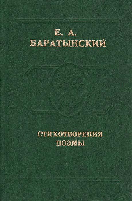 Е. А. Баратынский Е. А. Баратынский. Стихотворения, поэмы стоимость