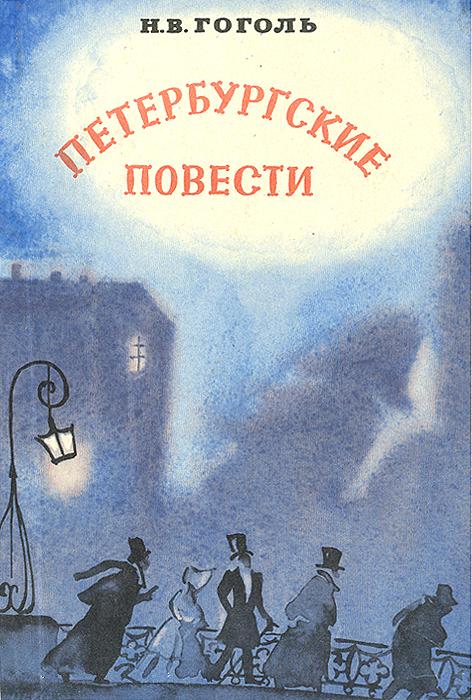 Н. В. Гоголь Петербургские повести