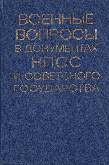Военные вопросы в документах КПСС и советского государства: Аннотированный библиографический указатель цена