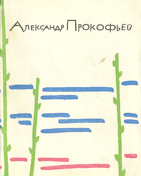 Александр Прокофьев Горислава. Лучшее из лирики