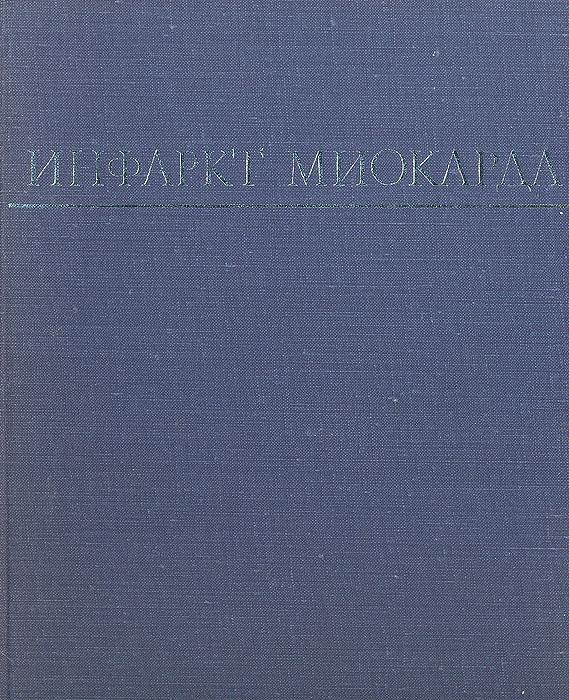 А. В. Виноградов, А. М. Вихерт, З.З. Дорофеева, Е.И. Чазов Инфаркт миокарда