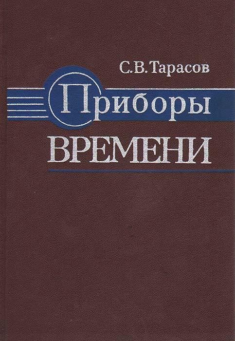 С. В. Тарасов Приборы времени