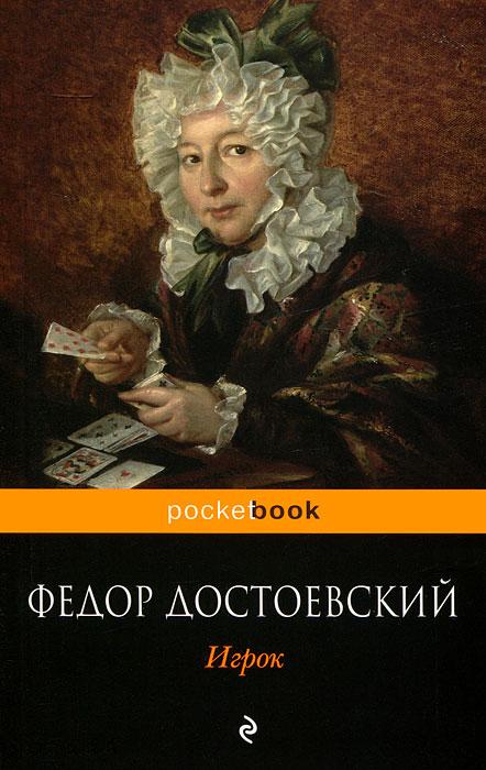 Федор Достоевский Игрок