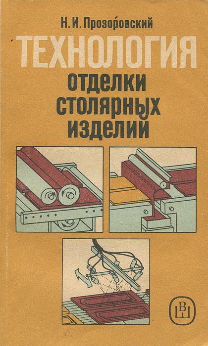Н. И. Прозоровский Технология отделки столярных изделий лакокрасочные материалы