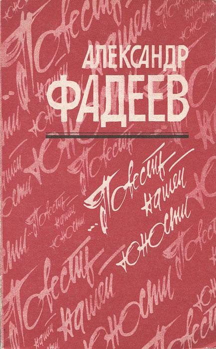Александр Фадеев Повесть нашей юности. Разлив цена