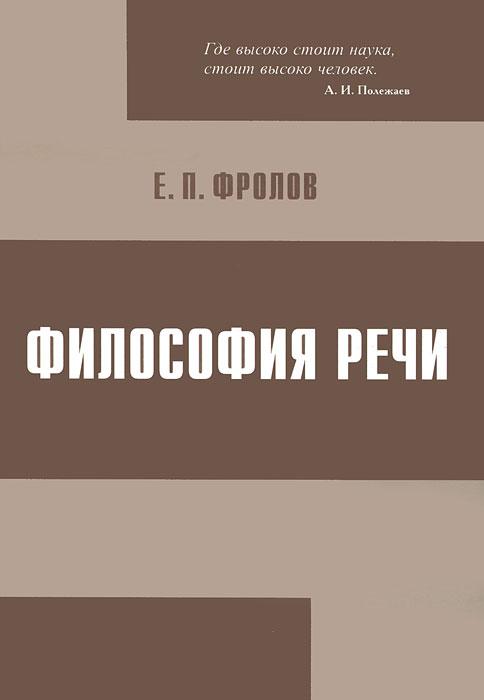 Е. П. Фролов Философия речи