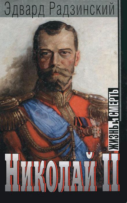 Эдвард Радзинский Николай II. Жизнь и смерть