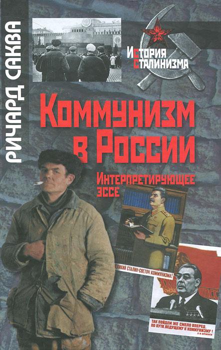 Ричард Саква Коммунизм в России. Интерпретирующее эссе ричард саква линия фронта украина кризис на приграничных территориях