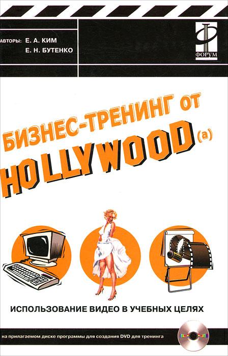 Бизнес-тренинг от Hollywood(a). Использование видео в учебных целях (+ CD-ROM) Бизнес-тренинг от Hollywood(a) - это мост...