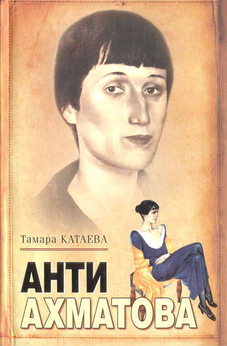Тамара Катаева Анти-Ахматова