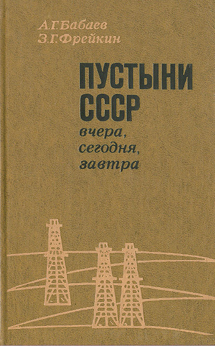 А. Г. Бабаев, З. Г. Фрейкин Пустыни СССР вчера, сегодня, завтра