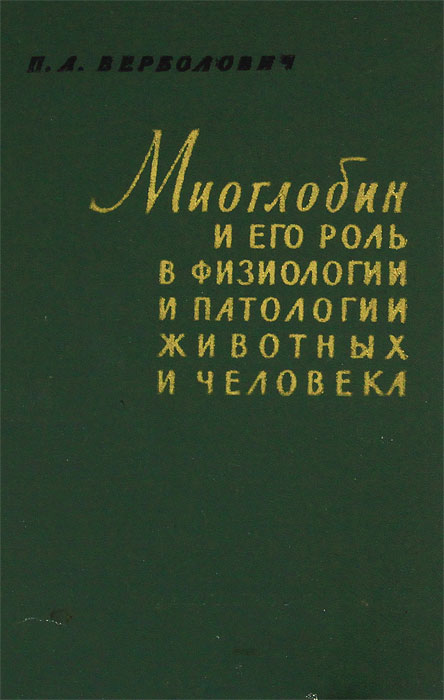 П. А. Верболович Миоглобин и его роль в физиологии и патологии животных и человека плавка значение