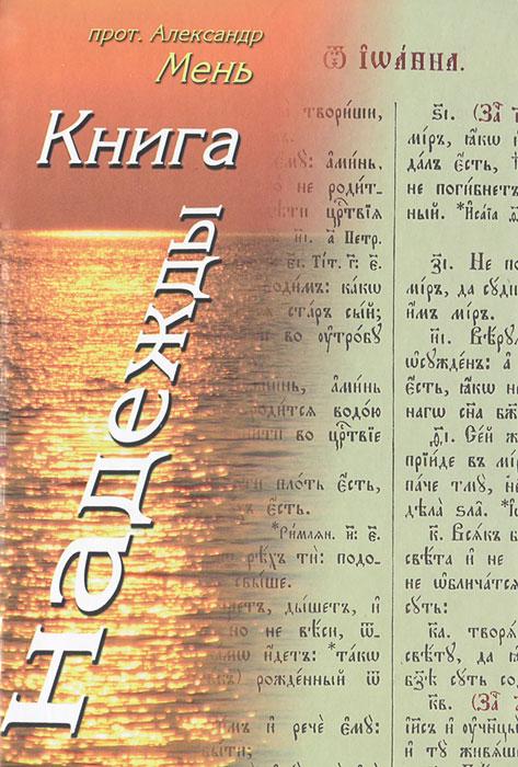 Книга Надежды
