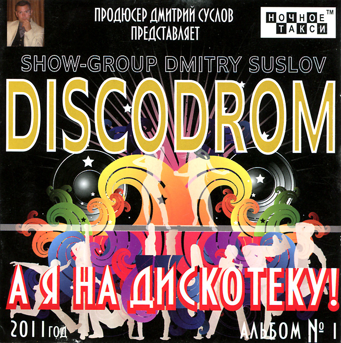 Discodrom. Show-Group Dmitry Suslov. А я на дискотеку!