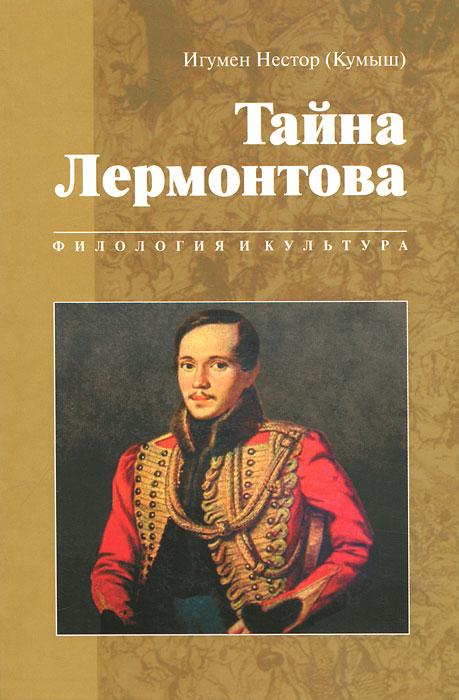 Игумен Нестор (Кумыш) Тайна Лермонтова