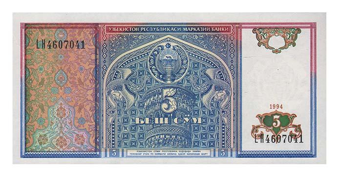 Банкнота номиналом 5 сум. Узбекистан, 1994 год дешевые авиабилеты в узбекистан