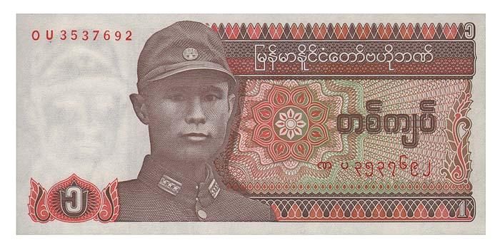 Банкнота номиналом 1 кьят. Мьянма, 1990 год