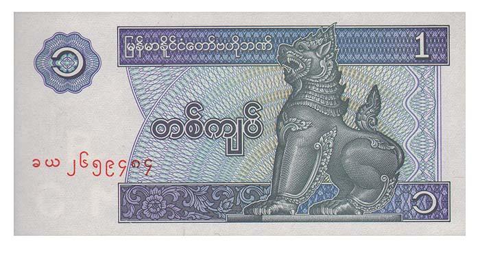 Банкнота номиналом 1 кьят. Мьянма, 1996 год