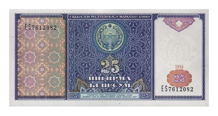 Банкнота номиналом 25 сум. Узбекистан, 1994 год дешевые авиабилеты в узбекистан