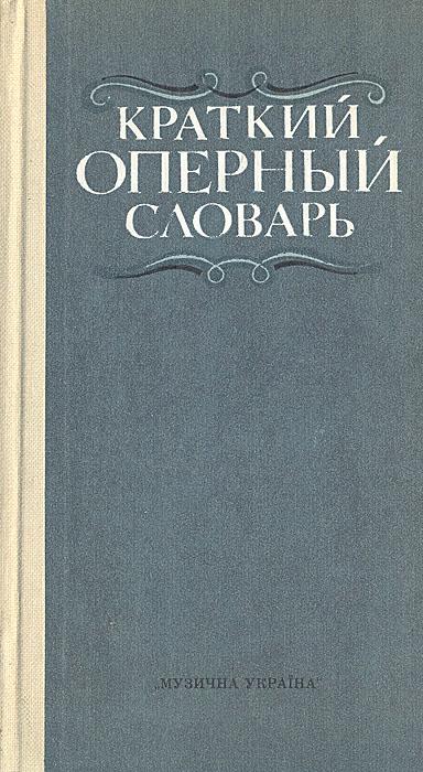 А. Гозенпуд Краткий оперный словарь