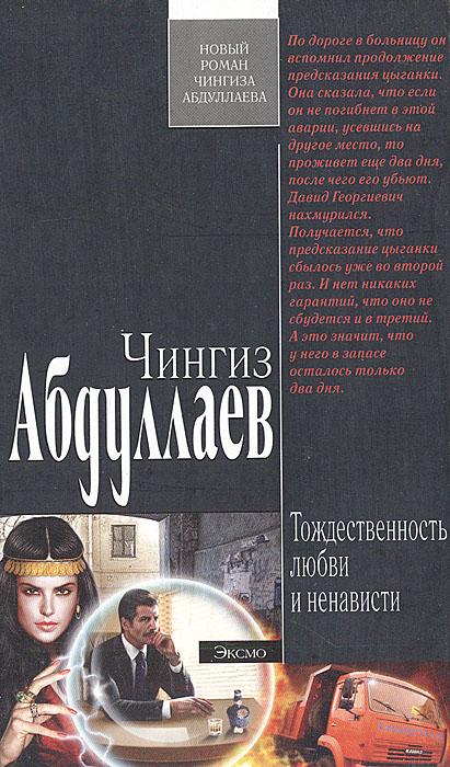 Чингиз Абдуллаев Тождественность любви и ненависти