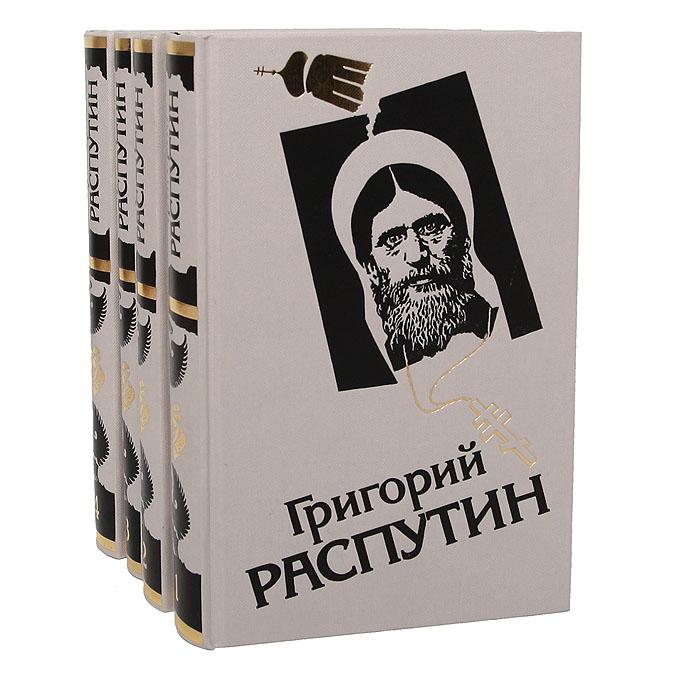 Григорий Распутин (комплект из 4 книг)